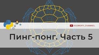 Программирование игр на python. Пинг-Понг (Ping Pong) на Python Часть 5