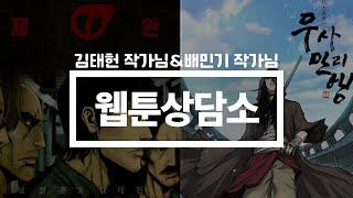 [웹툰상담소] 김태헌작가님,배민기작가님_ 웹툰상담소 6