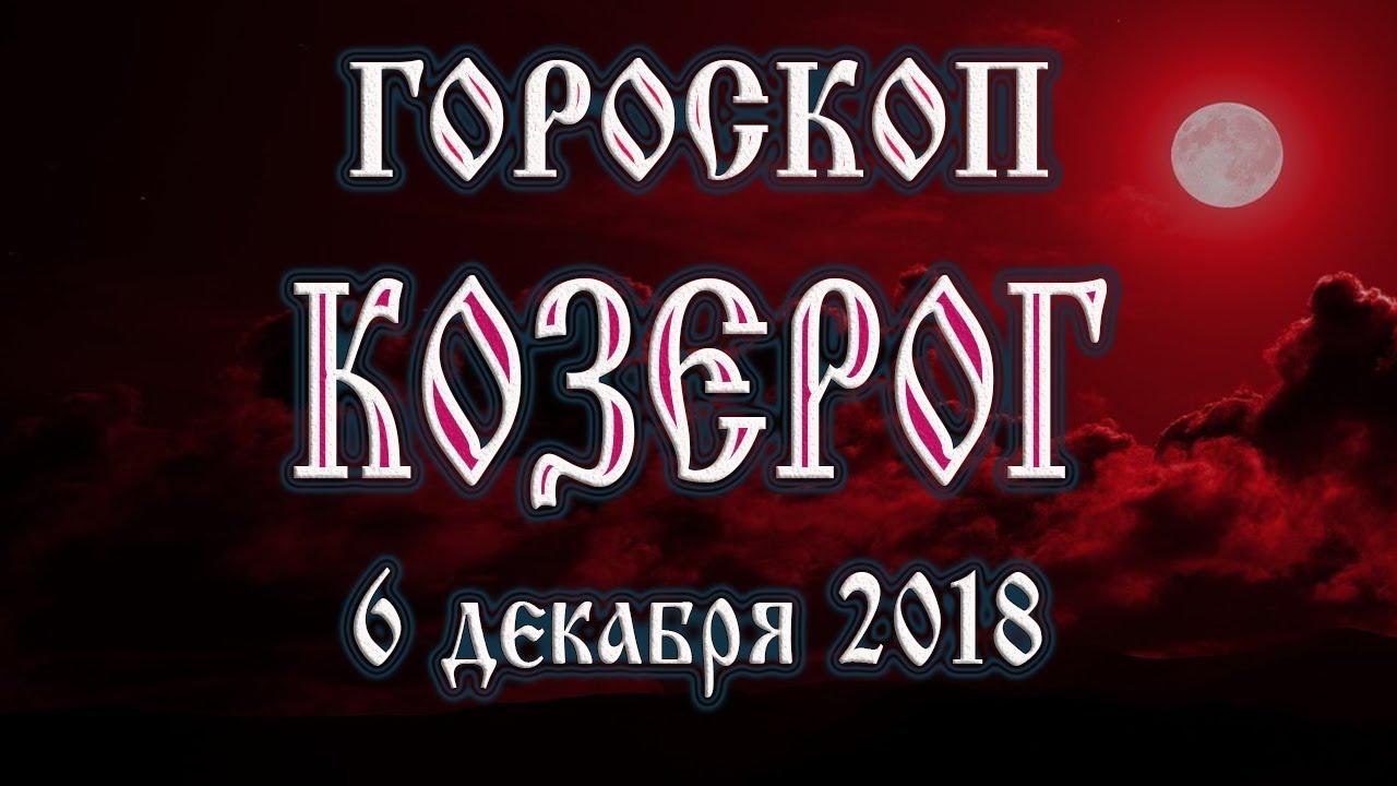Гороскоп на сегодня 6 декабря 2018 года Козерог. Что нам готовят звёзды в этот день