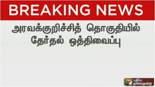 TN Assembly election postponed in Aravakkurichi after increased complaints on money distribution