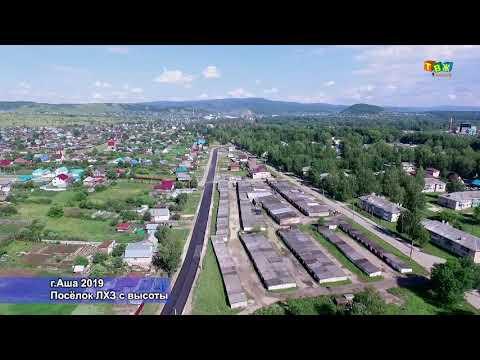 Поселок ЛХЗ с высоты г.Аша 2019