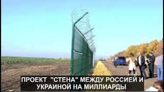 Проект СТЕНА между Россией и Украиной на миллиарды. №718