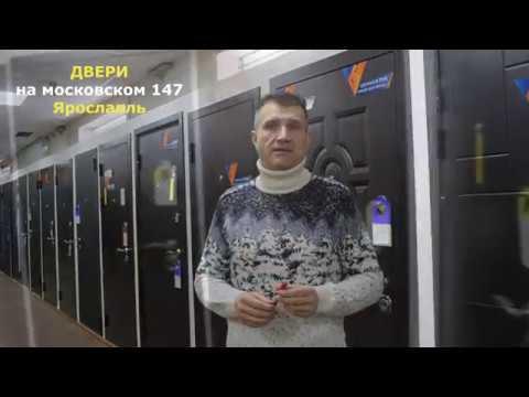Открытие МАГАЗИНА входных и межкомнатных ДВЕРЕЙ   Московский 147 Ярославль
