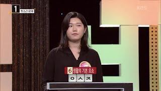 [우리말 겨루기] ㅇㅅㅈ, 생활의 기본 요소 KBS 20201130 방송