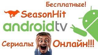 SeasonHit Лучший онлайн кинотеатр для Андроид ТВ. Сериалы онлайн.