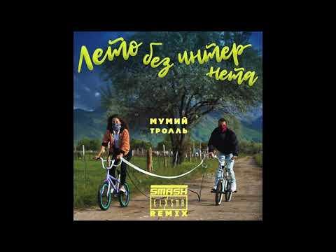 Мумий Тролль - Лето без интернета (DJ Smash, Elxs1r Remix)
