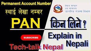 Permanent Account Number (PAN) Explain in Nepali    Necessity of PAN in Nepal