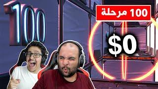 فورت نايت : ماب 100 مرحلة مع أوسمز !! خلص الماب و ما تشم ولا دولار 🤑 | Fortnite