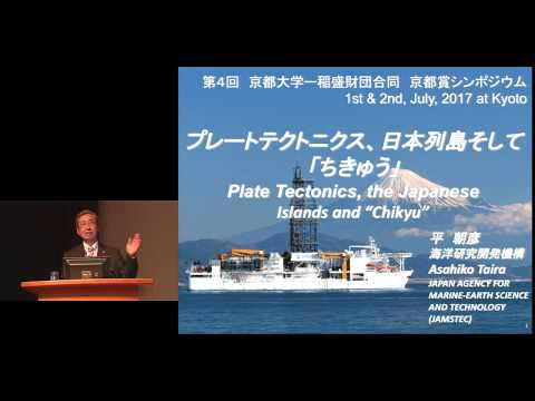 4th KUIP Symposium [Earth and Planetary Sciences, Astronomy and Astrophysics] Asahiko Taira