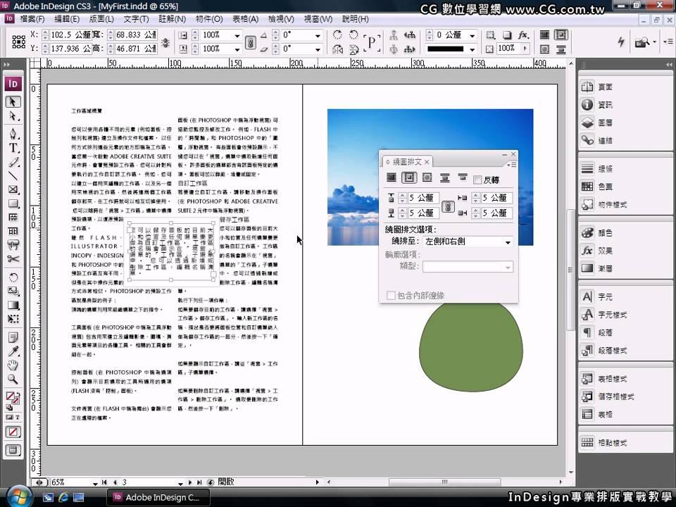 InDesign 專業排版實戰教學 Vol.12 繞圖排文效果 - YouTube