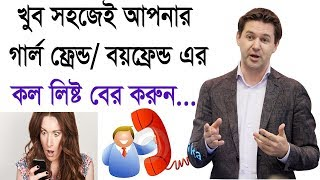 How to Check Your Girlfriend- Boyfriend Call & SMS In your Mobile !! In Bangla