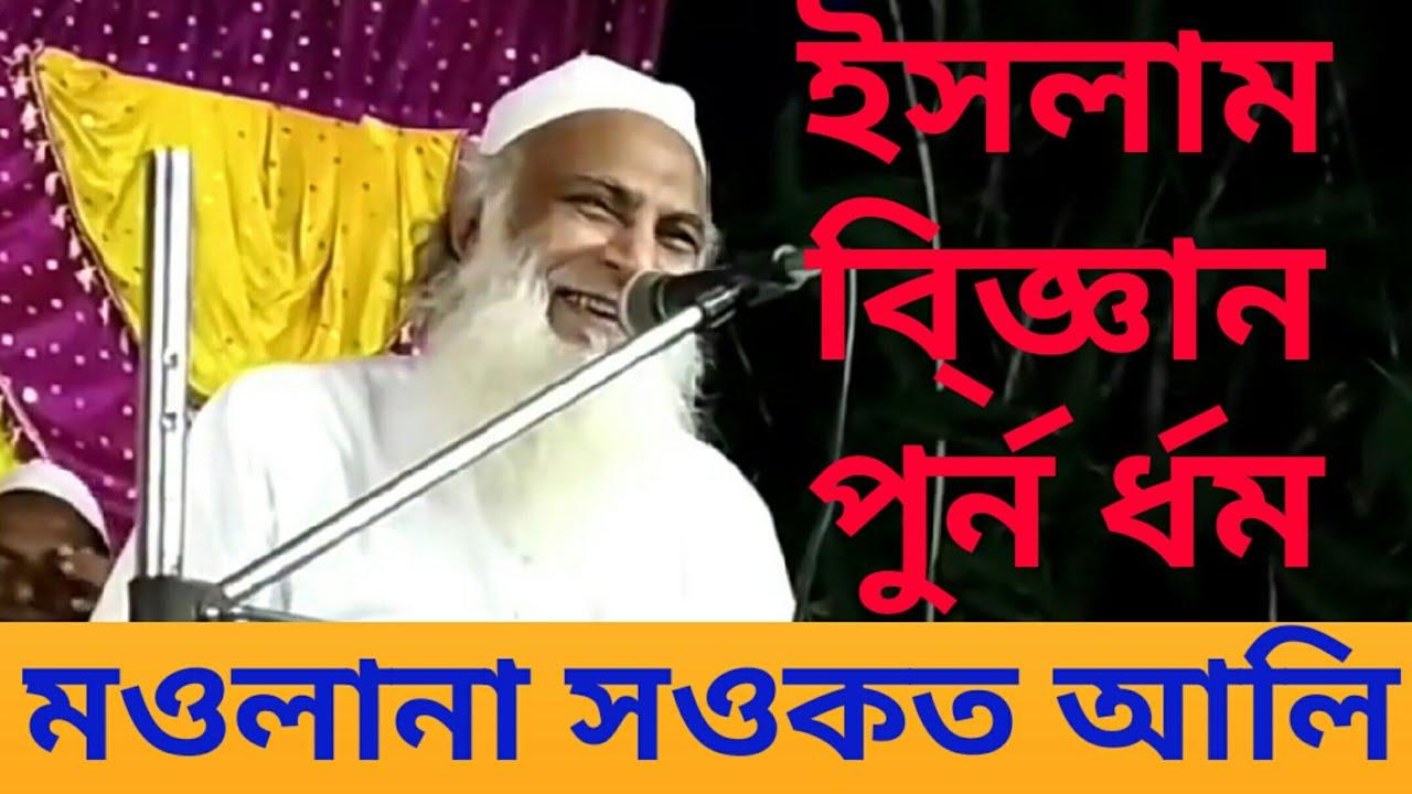 Download ইসলাম ও কোরান বিজ্ঞান পূর্ণ  ধর্ম মওলানা শওকত আলি সাহেব  Moulana Sawakat Ali Saheb Jalsa