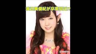 """みるきー""""こと渡辺美優紀(22)が迷走している。 Twitterやトークアプリ..."""