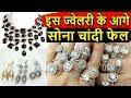 5 की ख़रीदे 100 की बेचे   Jewellery Wholesale Market Sadar Bazar   Artificial Jewellery Collection