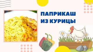 Паприкаш из курицы. Венгерская кухня. Ароматно и очень вкусно