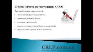 Регистрация ООО(CRLP.com.ua о регистрации общества с ограниченой ответственностью (ООО) в Украине., 2013-07-27T11:17:03.000Z)