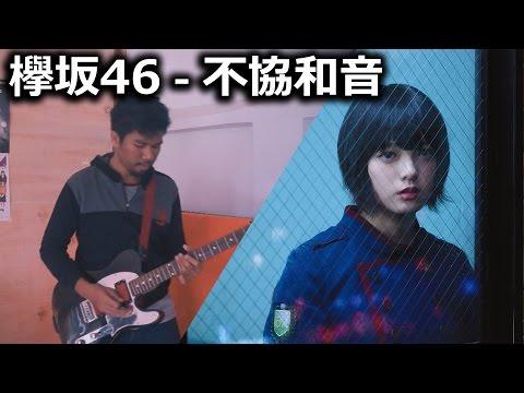 欅坂46 [Keyakizaka46] - Fukyouwaon (Metal Ver.)