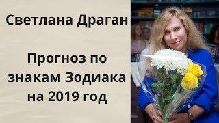 Астрологический прогноз Светланы Драган по знакам Зодиака на 2019 год