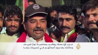 حزب الإنصاف الباكستاني يطالب بمحاسبة نواز شريف وعائلته