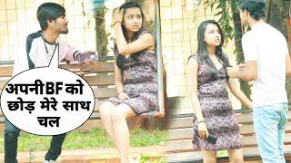 Leave Your Boyfriend Come With Me ||Raju bharti||Bharti Prank||