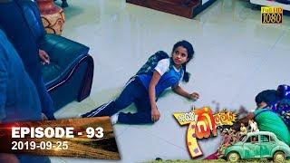 Hathe Kalliya | Episode 93 | 2019-09-25 Thumbnail