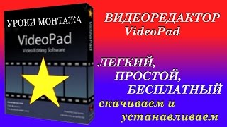 Видеоредактор для монтажа видео. Бесплатный на русском языке.(Простой , бесплатный видеоредактор VideoPad, который идеально подойдет для начинающих пользователей. На жестко..., 2017-01-21T15:23:06.000Z)