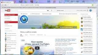 Бесплатный видеокурс «Ютуб Мастер Видео», урок 1 «Вводное видео», автор – Оксана Старкова