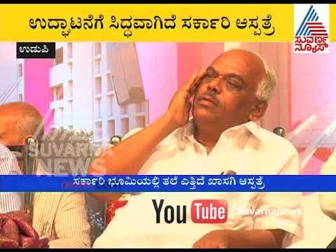C M Siddaramaiah To Inaugurate BR Shetty's Hospital in Udupi | Suvarna News