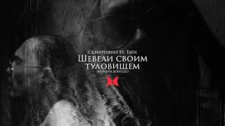 Download Скриптонит ft.Тати - Шевели своим туловищем (Monista bootleg) Mp3 and Videos