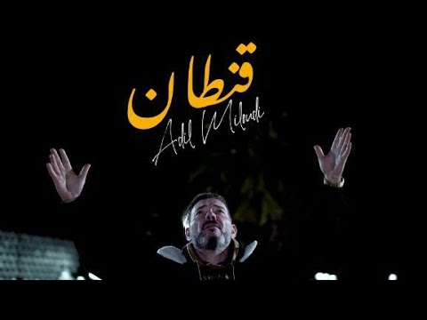Adil Miloudi - 9entan (Prod By SEEYF ISL)   عادل الميلودي - قنطان   فيديو كليب حصري