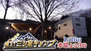 一大ブームを迎えているキャンプ。 キャンプ(アウトドア)の達人 田中...