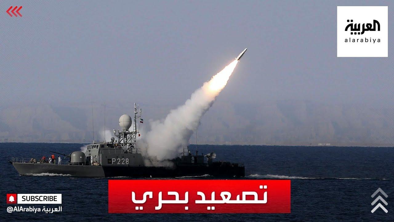 الحرب البحرية بين إيران وإٍسرائيل تدخل مرحلة جديدة  - نشر قبل 2 ساعة