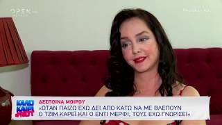 Δέσποινα Μοίρου: Δεν θα απαντήσω αν «μου την έχει πέσει» ο Αλ Πατσίνο - Καλοκαίρι not | OPEN TV