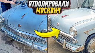Старый Москвич 407 как-то отполировали под небом и солнцем!