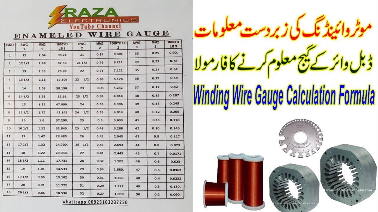 Motor winding wire gauge calculation formula in Urdu hindi
