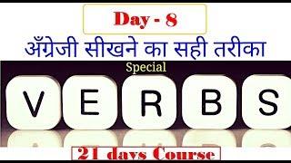 Special ENGLISH VERBS [PART - 8] | 21 Video Sessions { क्रिया Kriya } English Grammar ( हिन्दी में )