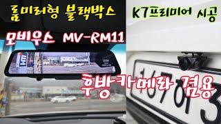 모비우스 MV-RM11 2K+FHD화질 룸미러블랙박스+…