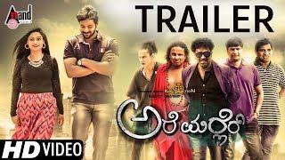 Are Marler   New Tulu Movie Trailer 2017   Arjun Kapikad   Nishmitha.B   Devdas Kapikad   Sharmila