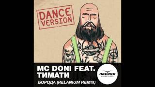 МС DONI feat. Тимати - Борода (Relanium Remix) | Record Dance Label
