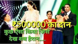Akshay Kumar ने फिर जीता दिल, Dance deewane के सेट पर दिए 5 लाख रुपए, Akshay Kumar is real hero 2018