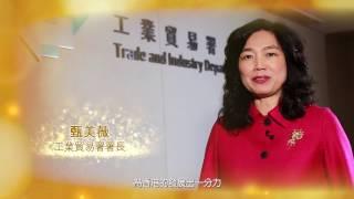 香港生產力促進局金禧祝福語 - 甄美薇 工業貿易署署長(生產力局理事會官方代表)