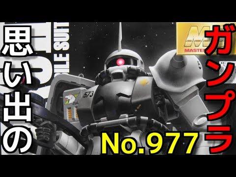 977 MG 1/100 MS-06R-1 ザクⅡ シン・マツナガ大尉機    『MASTER GRADE』
