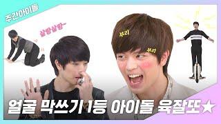 [주간아.zip] 얼굴 막쓰기 1등 아이돌 육잘또★ㅣ비투비(BTOB) 육성재(YOOK SUNGJAE)
