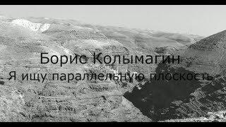 Борис Колымагин. Я ищу параллельную плоскость