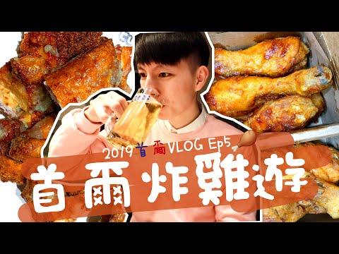 【胡遊首爾EP5】炸雞合集🥳TwoTwo VS BHC VS 橋村 🍗啤酒炸雞夠爽🍻明洞免費著韓服!叫我皇上