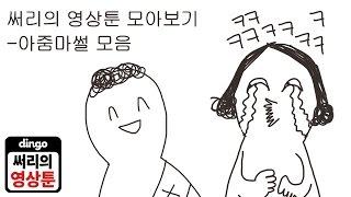 [써리툰 모아보기] 아줌마썰 모음