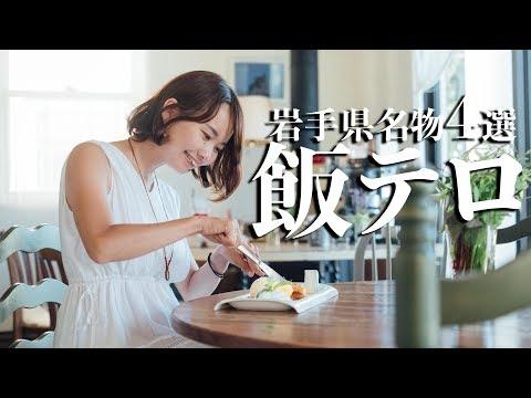 【飯テロ】岩手県行くならこれを食え!地元民おすすめ4選を食べまくる!!【99/日本一周】