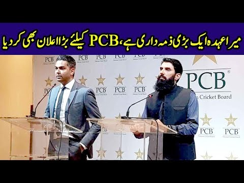 Misbah Ul Haq Press Conference Today   4 September 2019   Sports Central