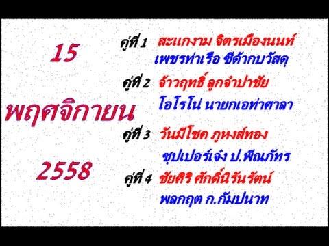 วิจารณ์มวยไทย 7 สี อาทิตย์ที่ 15 พฤศจิกายน 2558
