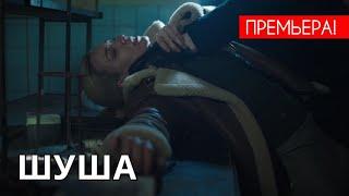 НОВИНКА 2020! ПРЕМЬЕРА ТЕРЗАЕТ УМЫ ОСТРОСЮЖЕТНЫХ КИНОКРИТИКОВ! Шуша. 12 серия. Сериалы